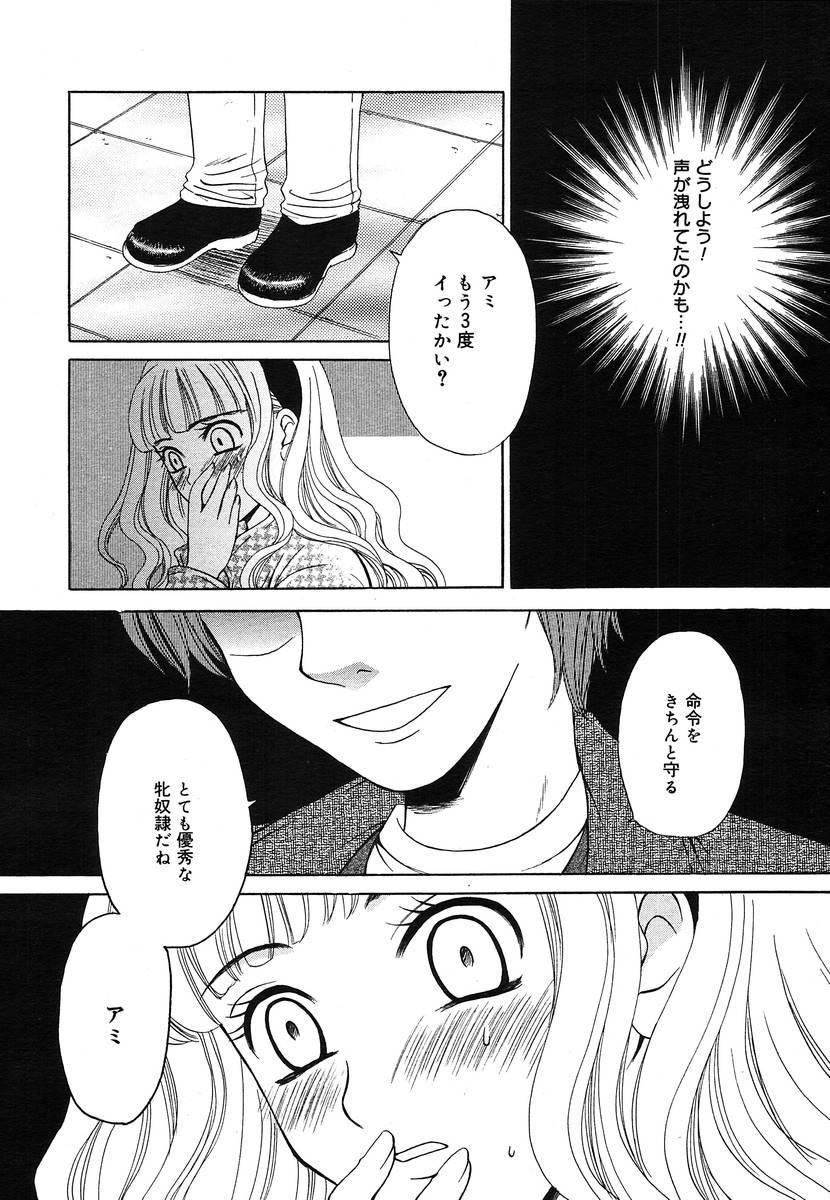 Comic Megaplus Vol.08 59
