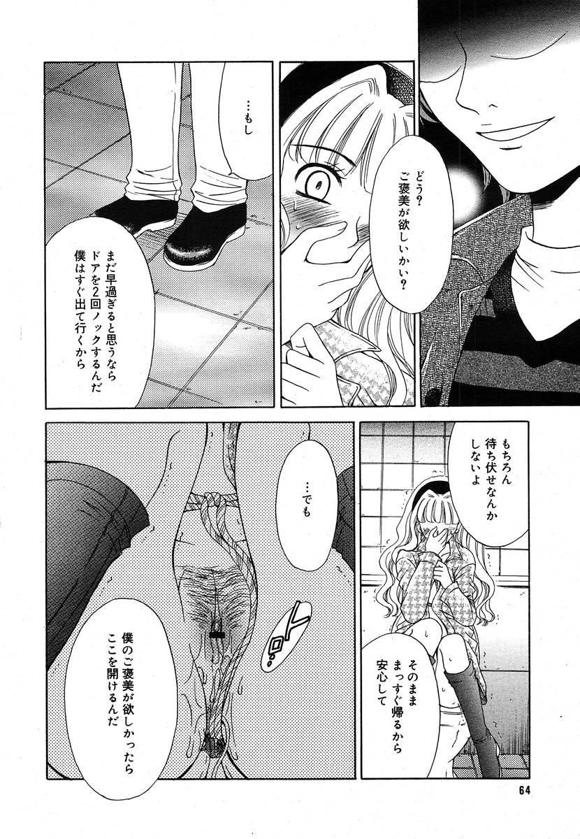 Comic Megaplus Vol.08 61