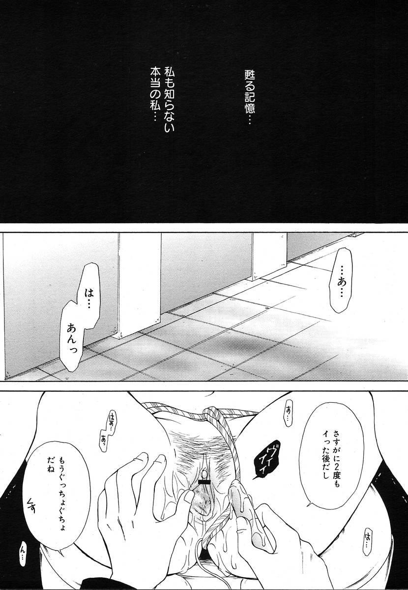 Comic Megaplus Vol.08 66