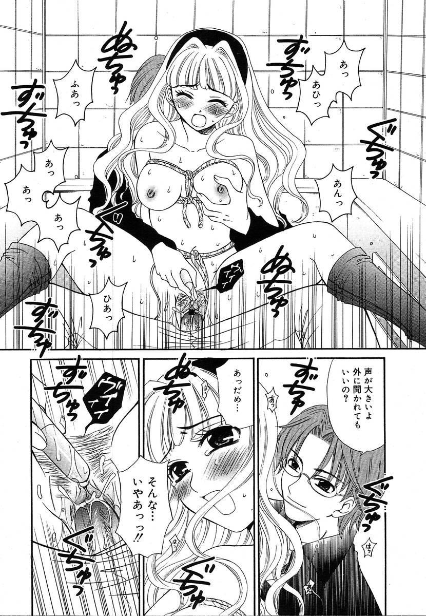 Comic Megaplus Vol.08 71