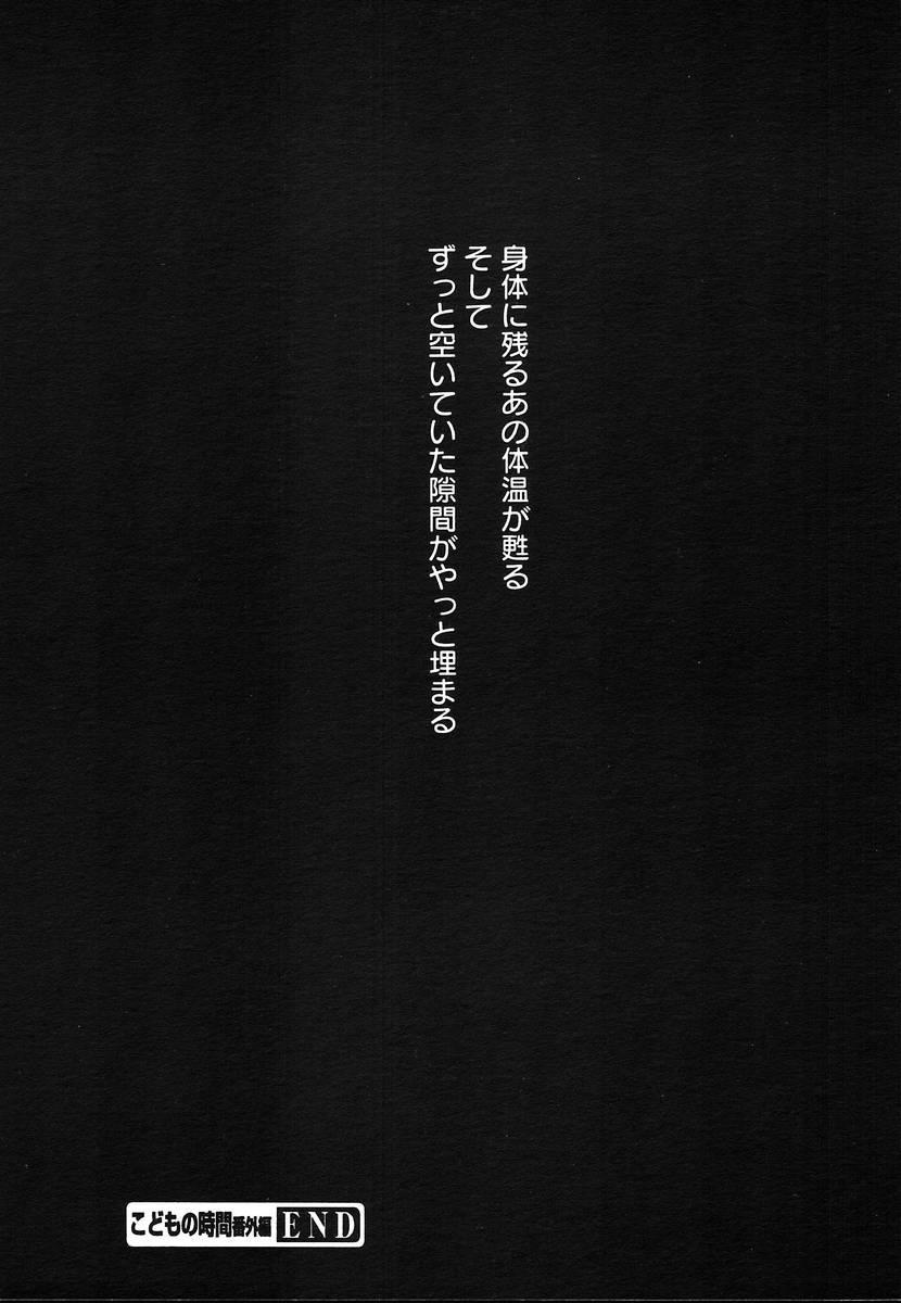 Comic Megaplus Vol.08 78
