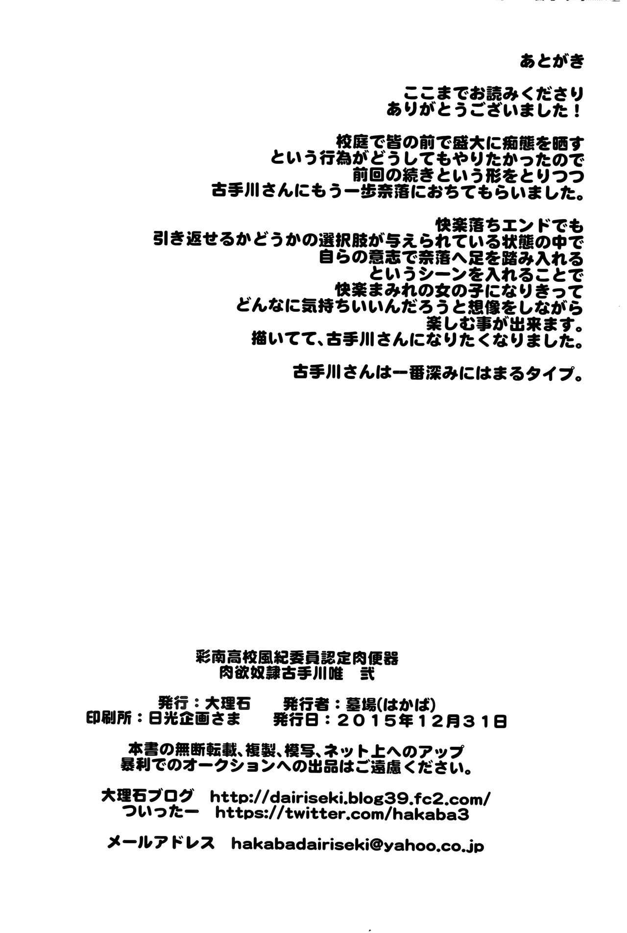 Sainan Koukou Fuuki Iin Nintei Nikubenki Nikuyoku Dorei Kotegawa Yui Ni 27
