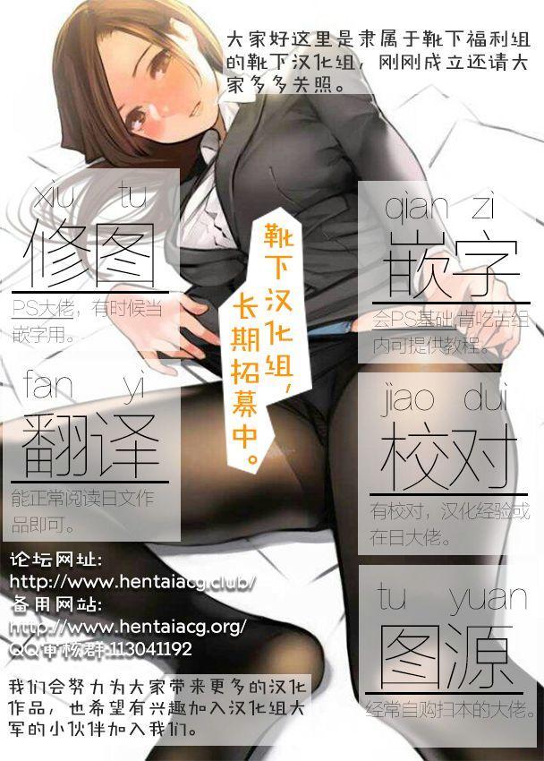 Sainan Koukou Fuuki Iin Nintei Nikubenki Nikuyoku Dorei Kotegawa Yui Ni 29