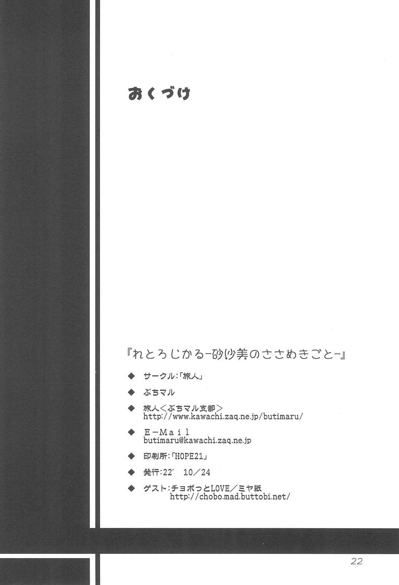 Retrological! ‐Sasami no Sasamekigoto‐ 21