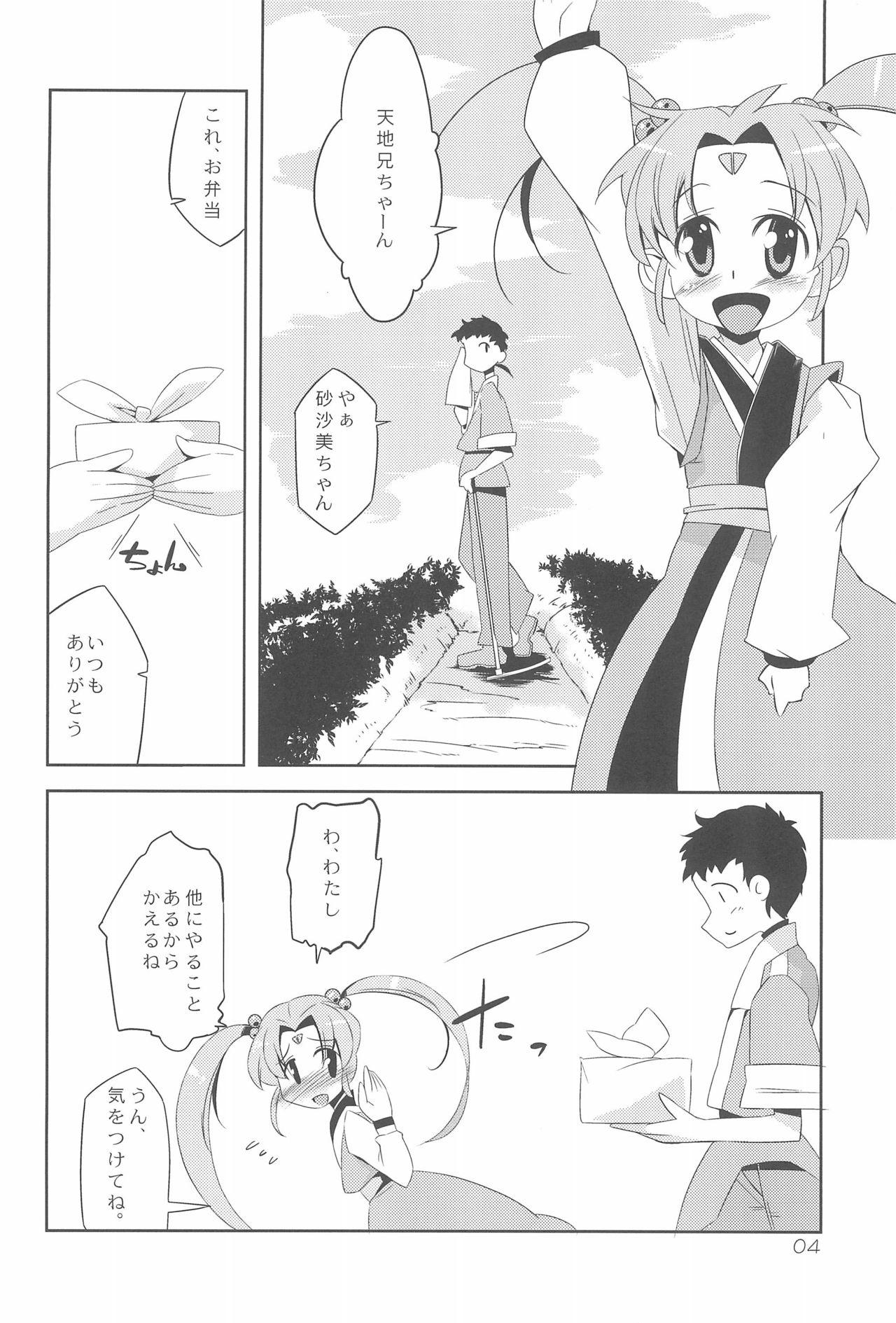 Retrological! ‐Sasami no Sasamekigoto‐ 3
