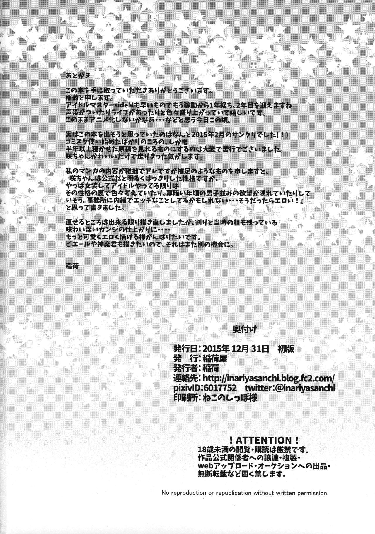 Otokonoko Idol no Uragawa   Trap Idol Backstage 19