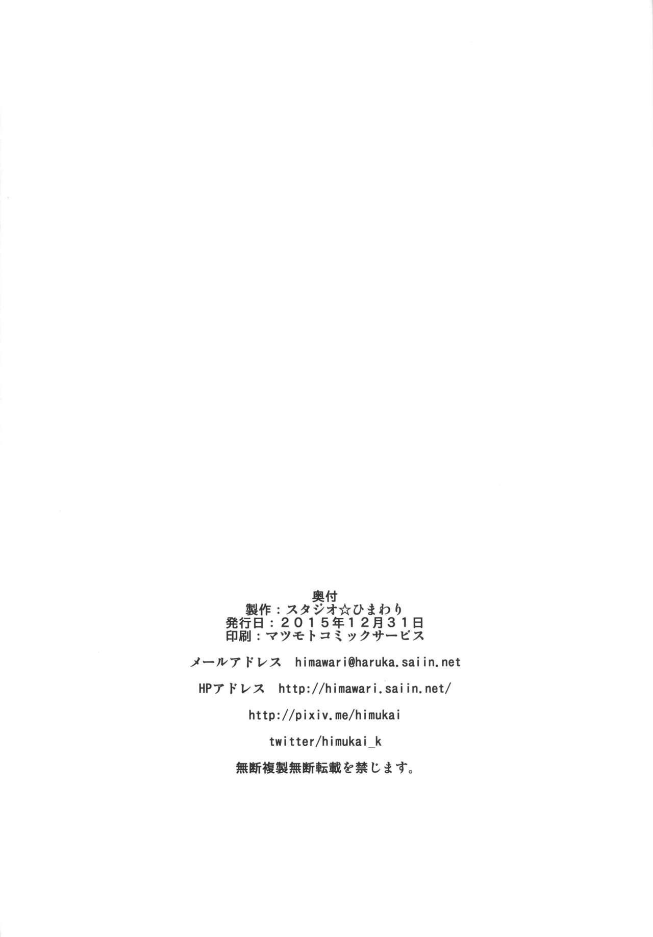 Uchi no Danchou wa Zenkuu Ichi Kawaii 19