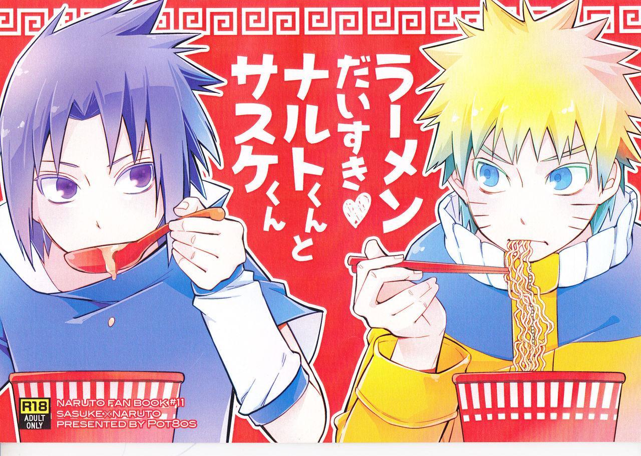 (C91) [Pot8os (McQueen Michino)] Ramen Daisuki Naruto-kun to Sasuke-kun (Naruto) 0