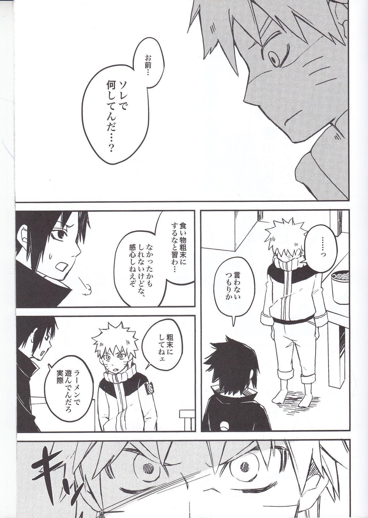 (C91) [Pot8os (McQueen Michino)] Ramen Daisuki Naruto-kun to Sasuke-kun (Naruto) 12