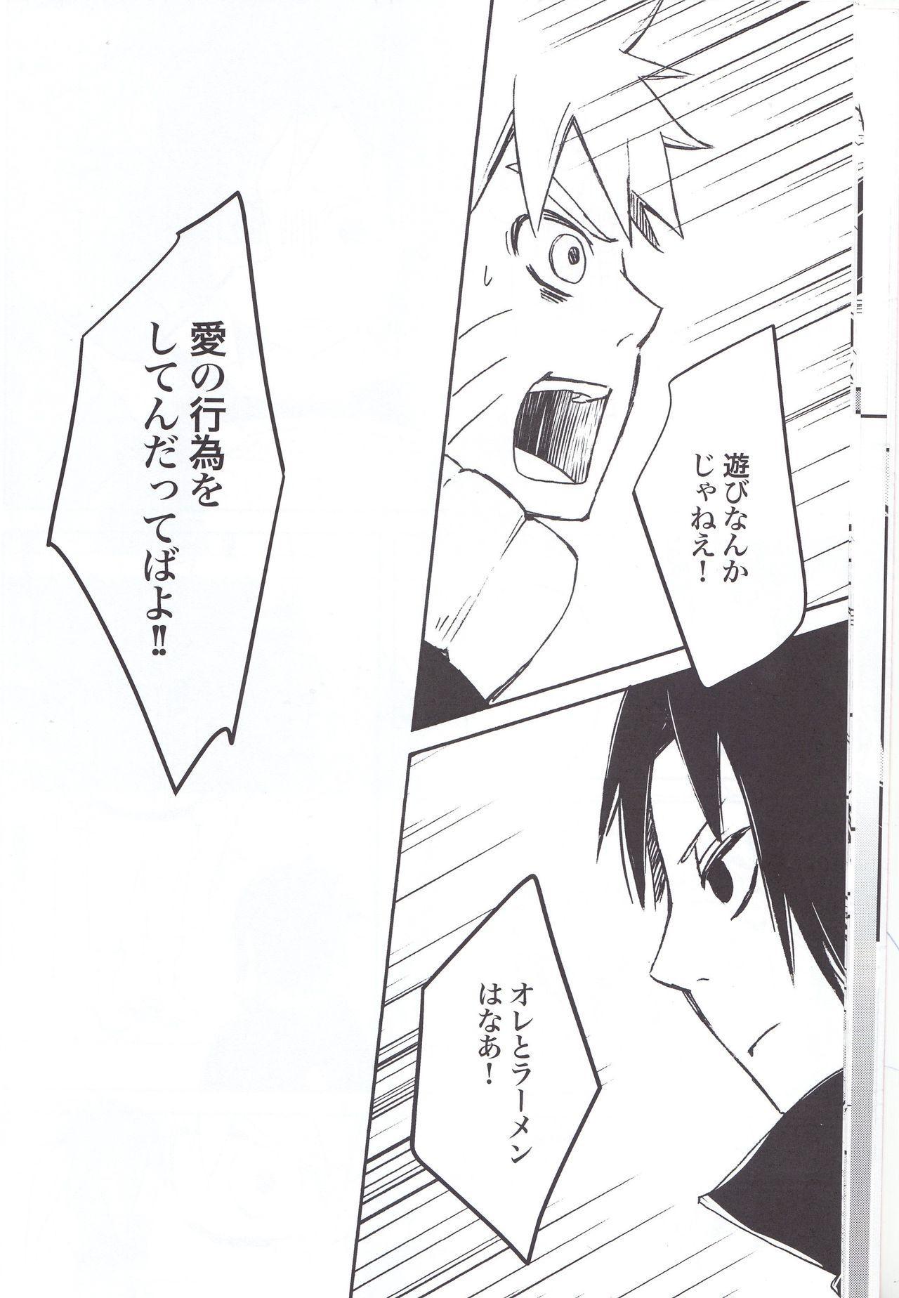 (C91) [Pot8os (McQueen Michino)] Ramen Daisuki Naruto-kun to Sasuke-kun (Naruto) 13