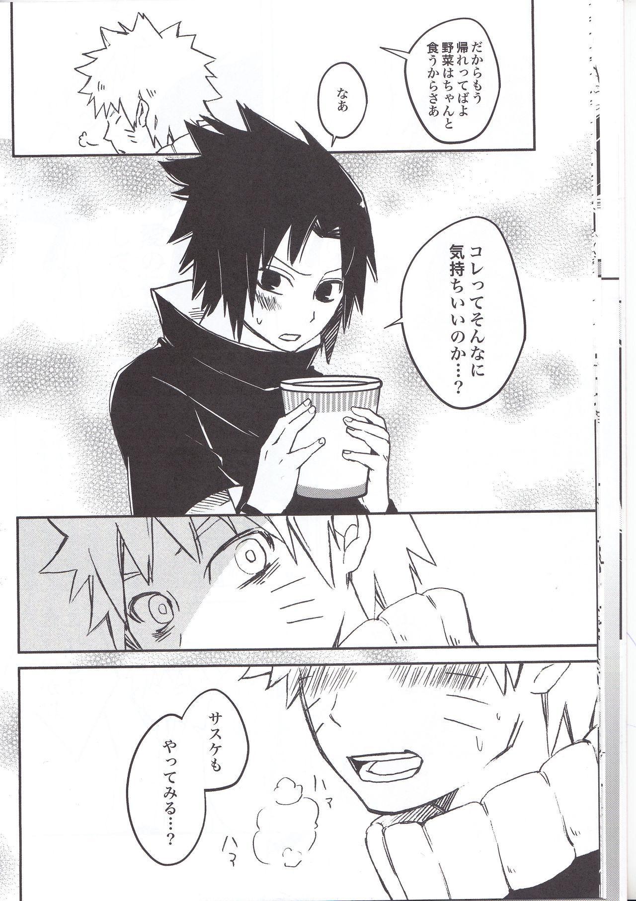 (C91) [Pot8os (McQueen Michino)] Ramen Daisuki Naruto-kun to Sasuke-kun (Naruto) 15
