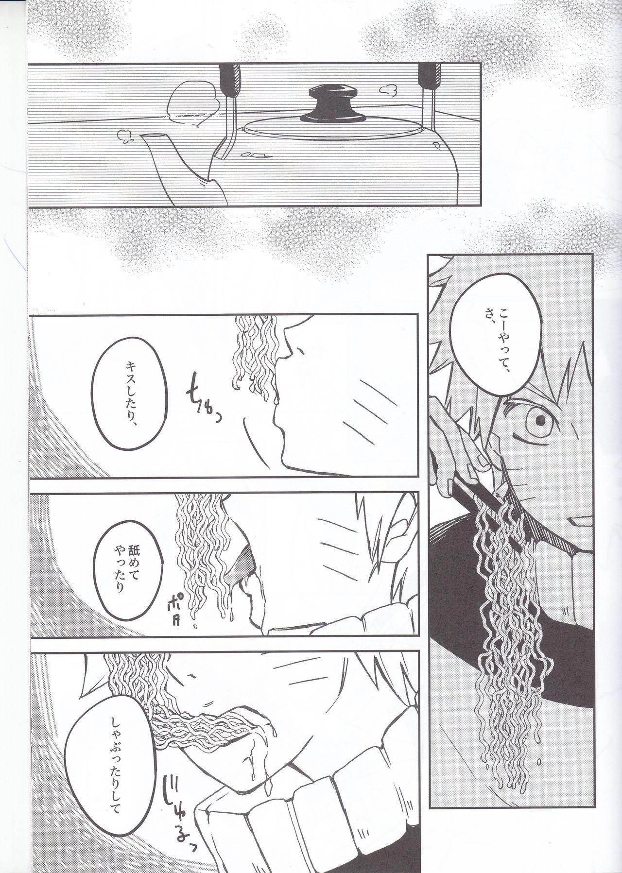 (C91) [Pot8os (McQueen Michino)] Ramen Daisuki Naruto-kun to Sasuke-kun (Naruto) 16