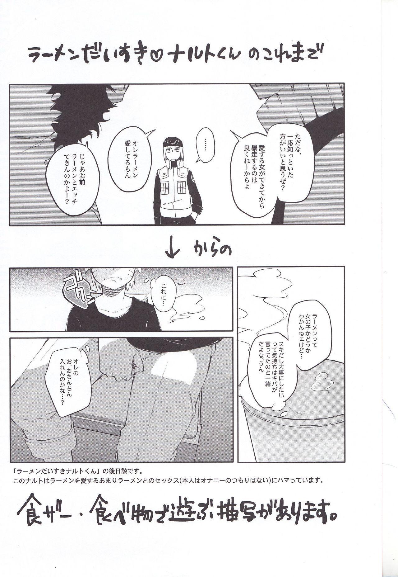 (C91) [Pot8os (McQueen Michino)] Ramen Daisuki Naruto-kun to Sasuke-kun (Naruto) 1