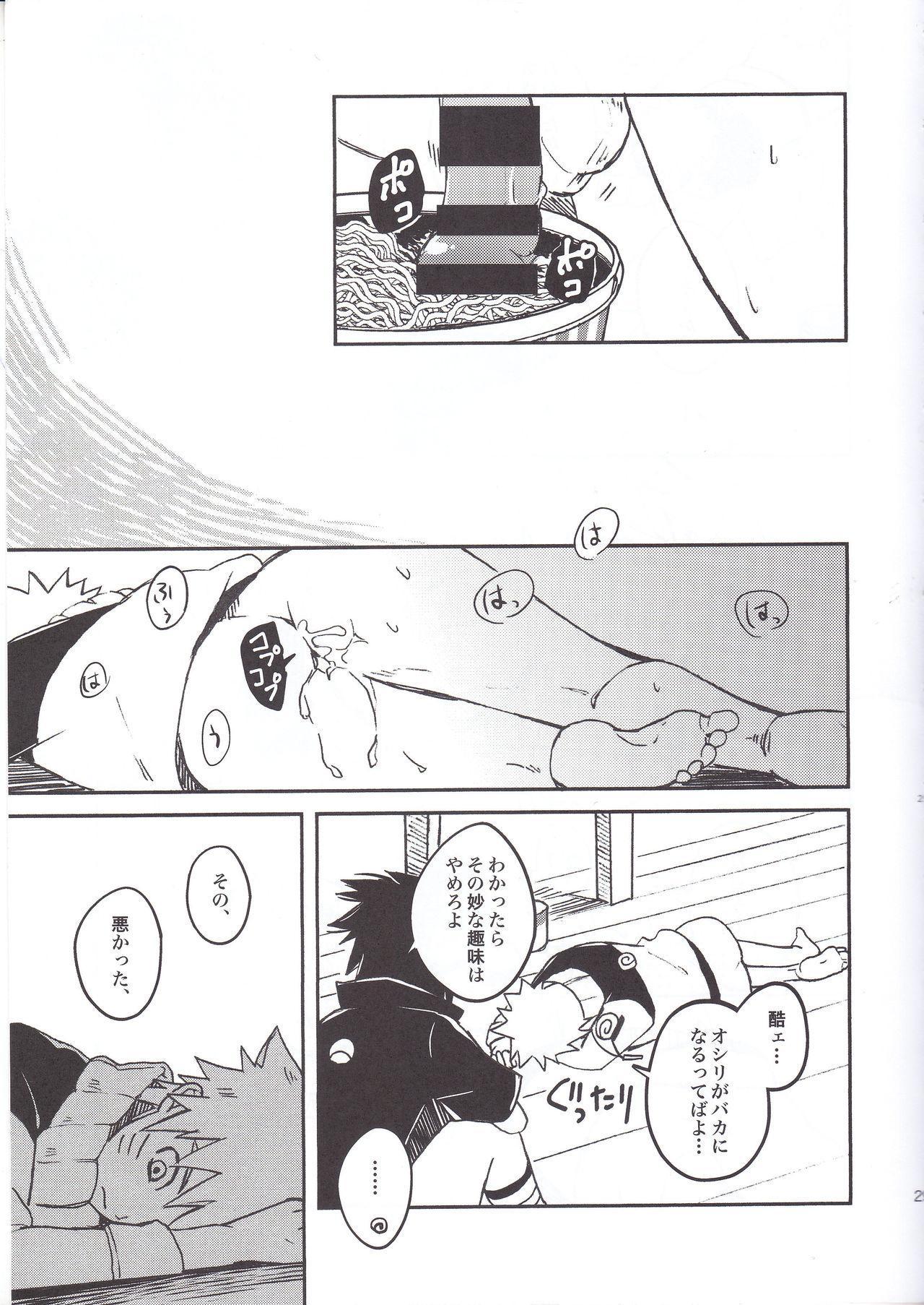 (C91) [Pot8os (McQueen Michino)] Ramen Daisuki Naruto-kun to Sasuke-kun (Naruto) 26