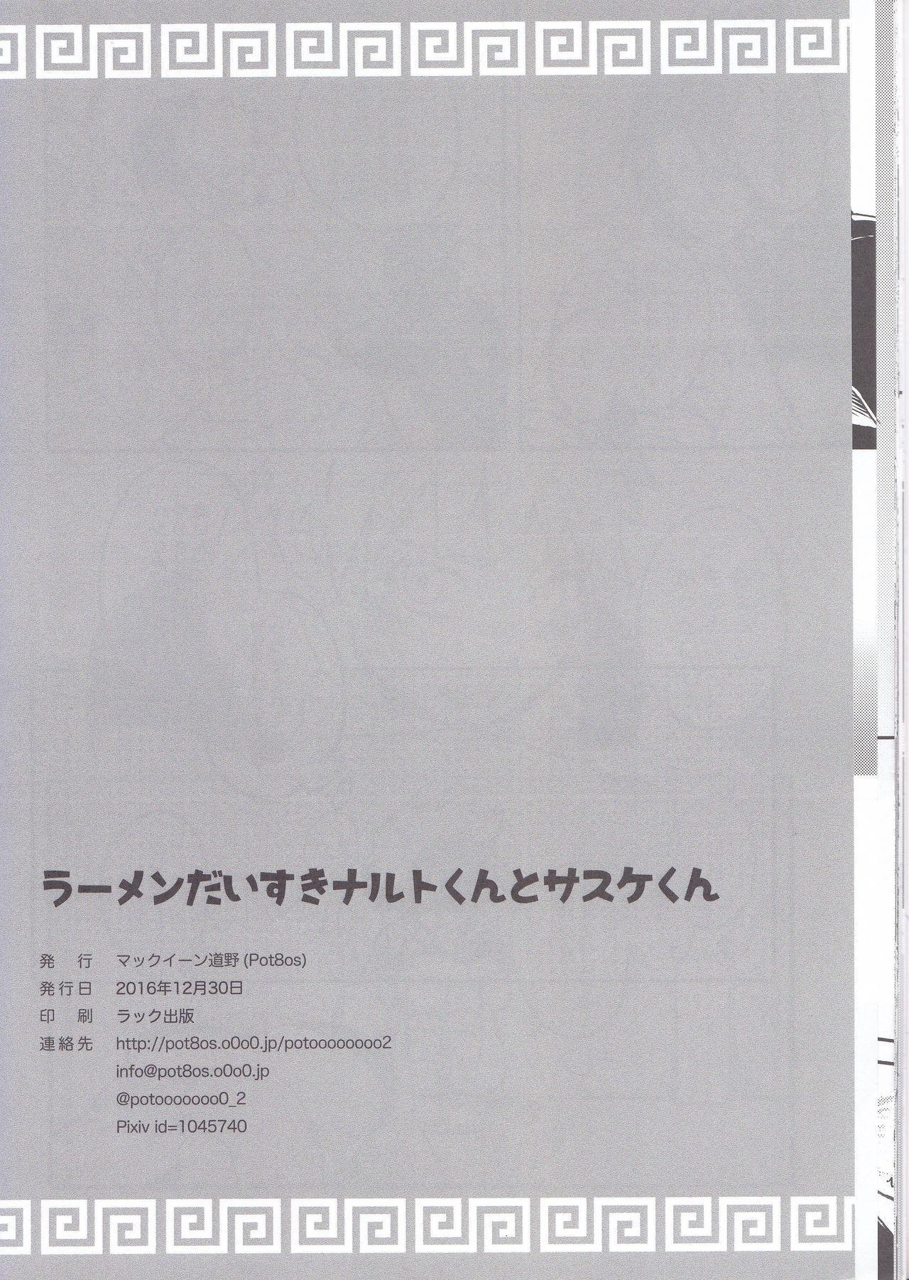 (C91) [Pot8os (McQueen Michino)] Ramen Daisuki Naruto-kun to Sasuke-kun (Naruto) 29
