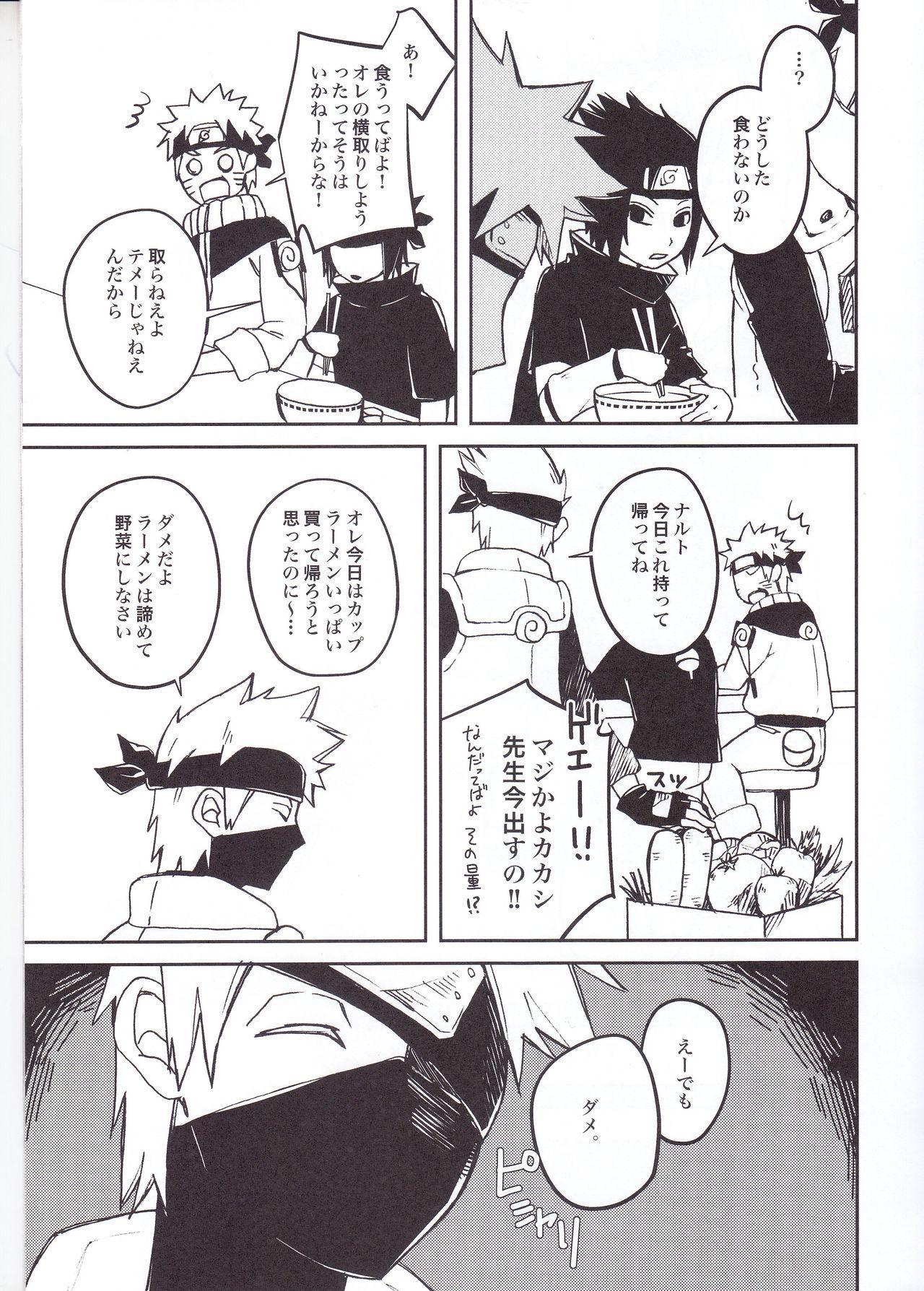 (C91) [Pot8os (McQueen Michino)] Ramen Daisuki Naruto-kun to Sasuke-kun (Naruto) 4