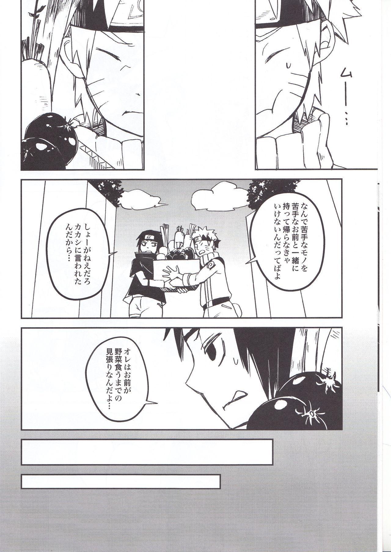 (C91) [Pot8os (McQueen Michino)] Ramen Daisuki Naruto-kun to Sasuke-kun (Naruto) 5