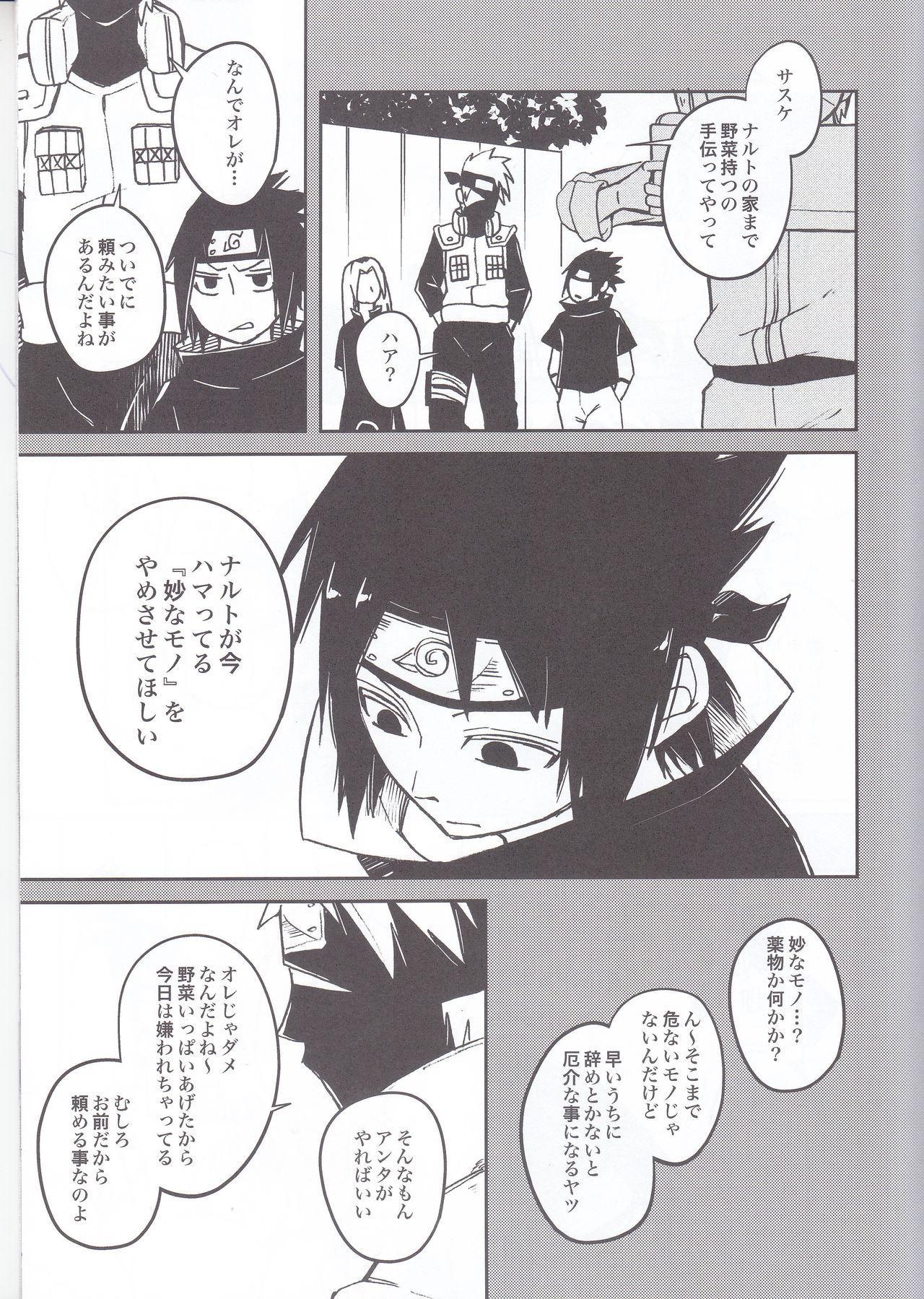 (C91) [Pot8os (McQueen Michino)] Ramen Daisuki Naruto-kun to Sasuke-kun (Naruto) 6
