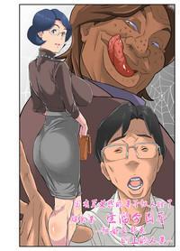 Bakunyuu Tsuma Namatamari Kyouko 3