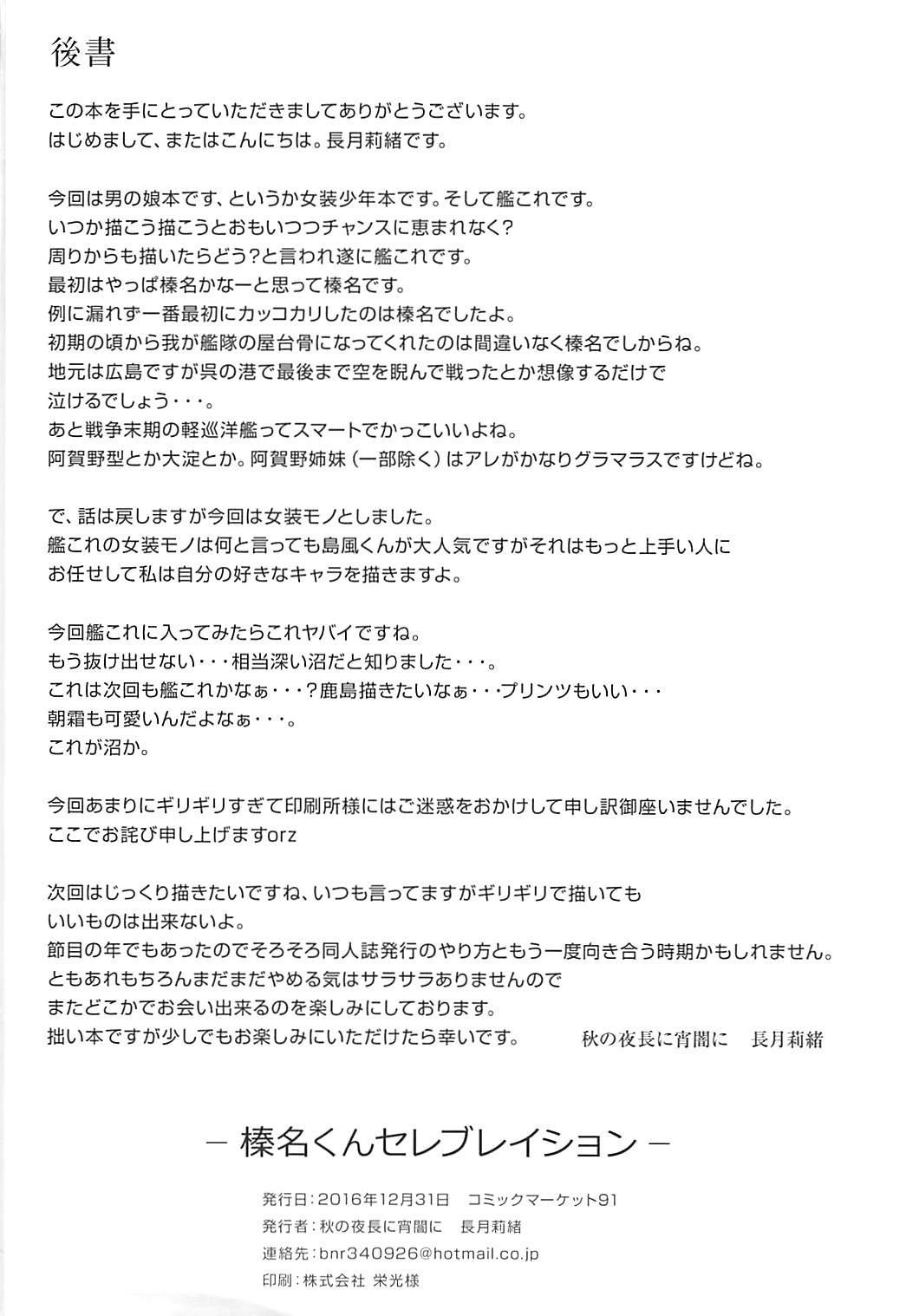 Haruna-kun Celebration 24