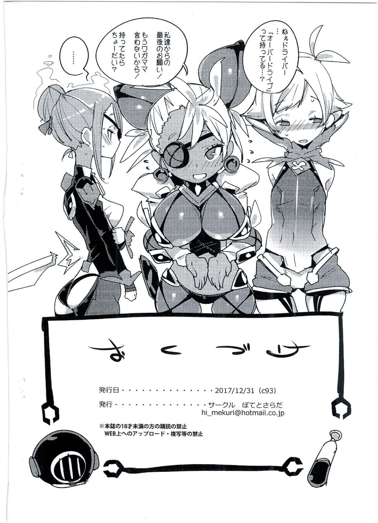 Koisuru Core Crystal 9
