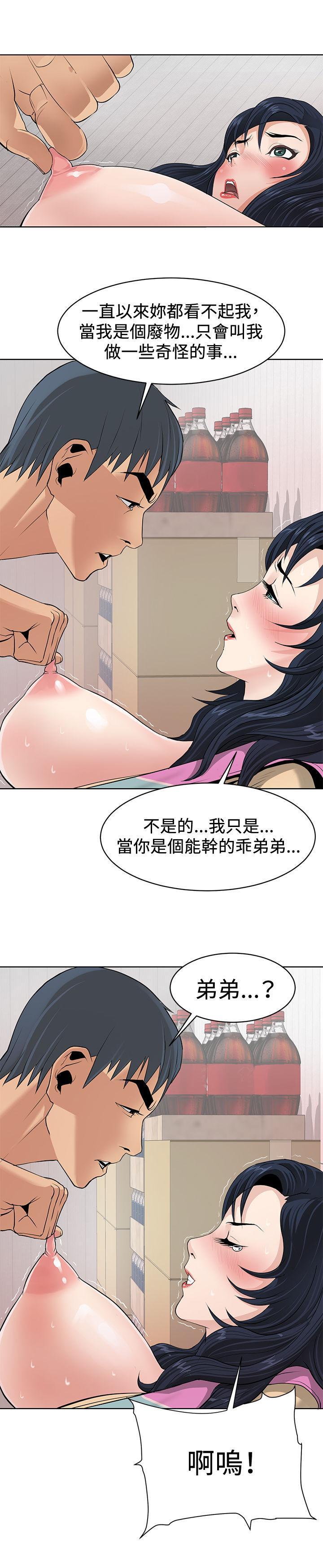 催眠师 第1話 [Chinese]中文 10