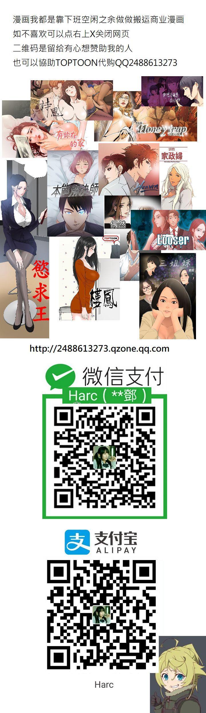 催眠师 第1話 [Chinese]中文 24