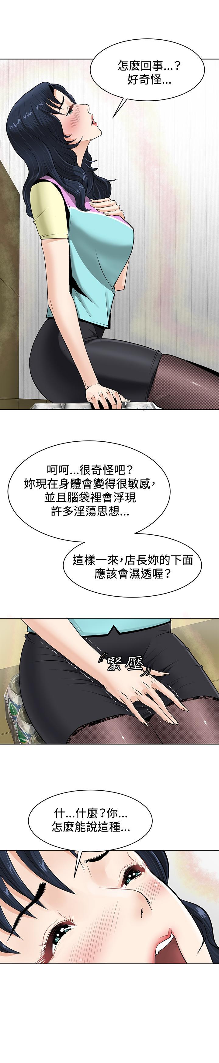 催眠师 第1話 [Chinese]中文 6