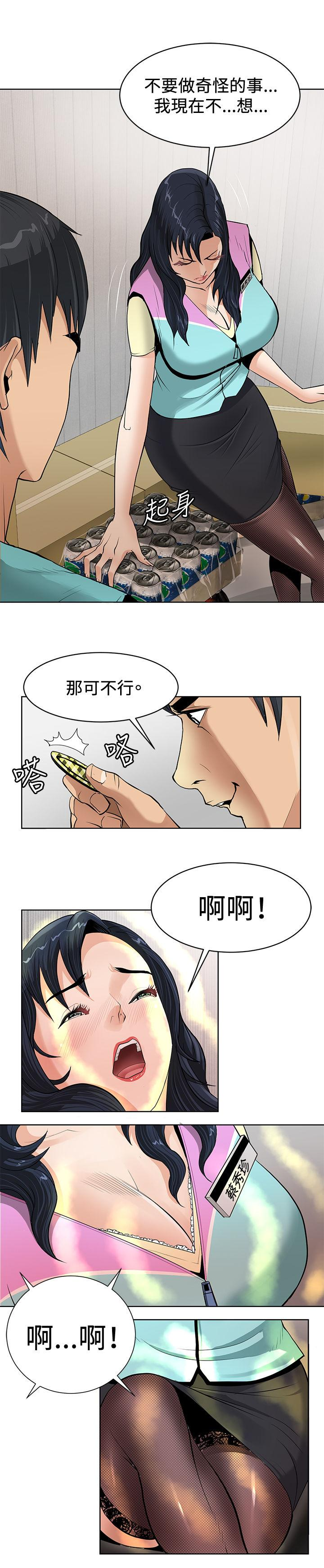 催眠师 第1話 [Chinese]中文 7