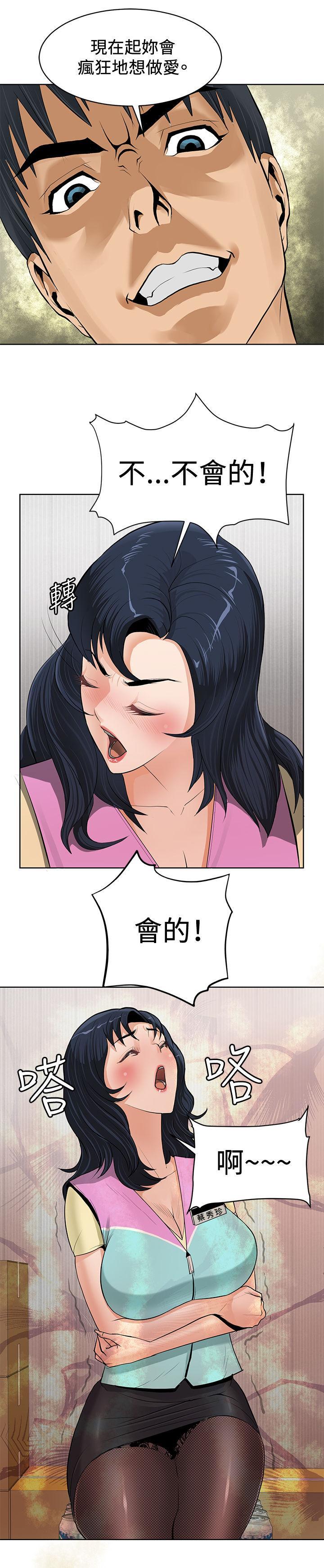 催眠师 第1話 [Chinese]中文 8