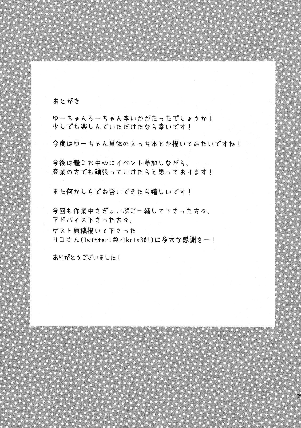 (C90) [K+W (sasachinn)] RO-chan ga U-ni oshiete ageru desutte! (Kantai Collection -KanColle-) [English] [Doujins.com] 23