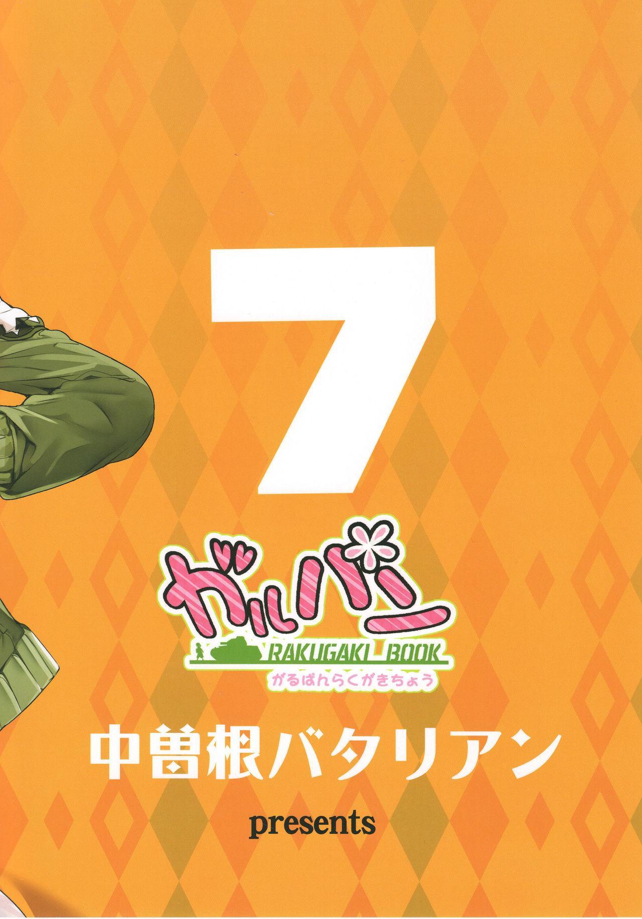 GirlPan Rakugakichou 7 25