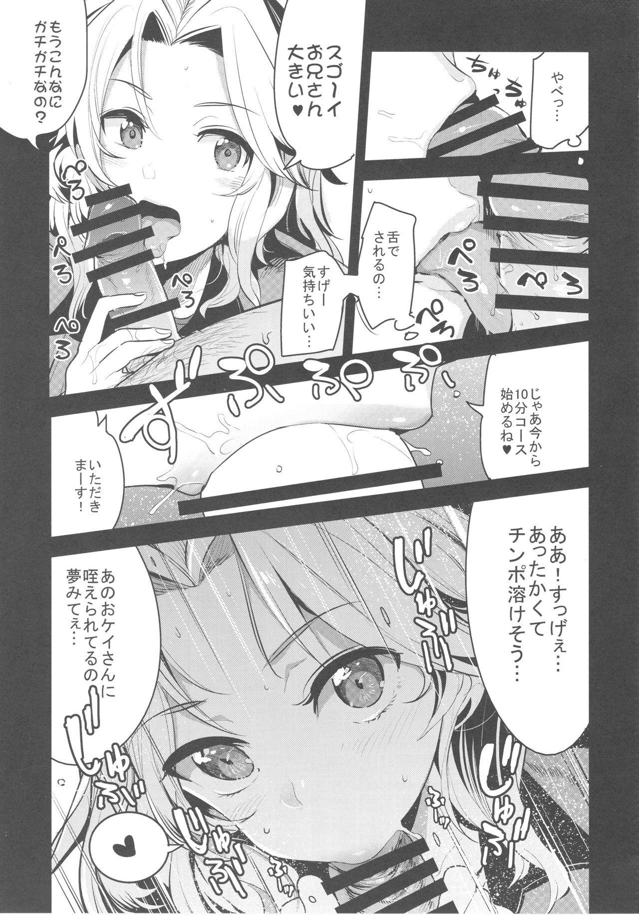 GirlPan Rakugakichou 7 3