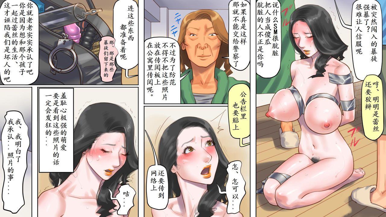 Dorei Shiiku Mansion 2 Joou Goukyuu Sekkan Hen   奴隷飼育公寓2・女王号泣折槛编 9