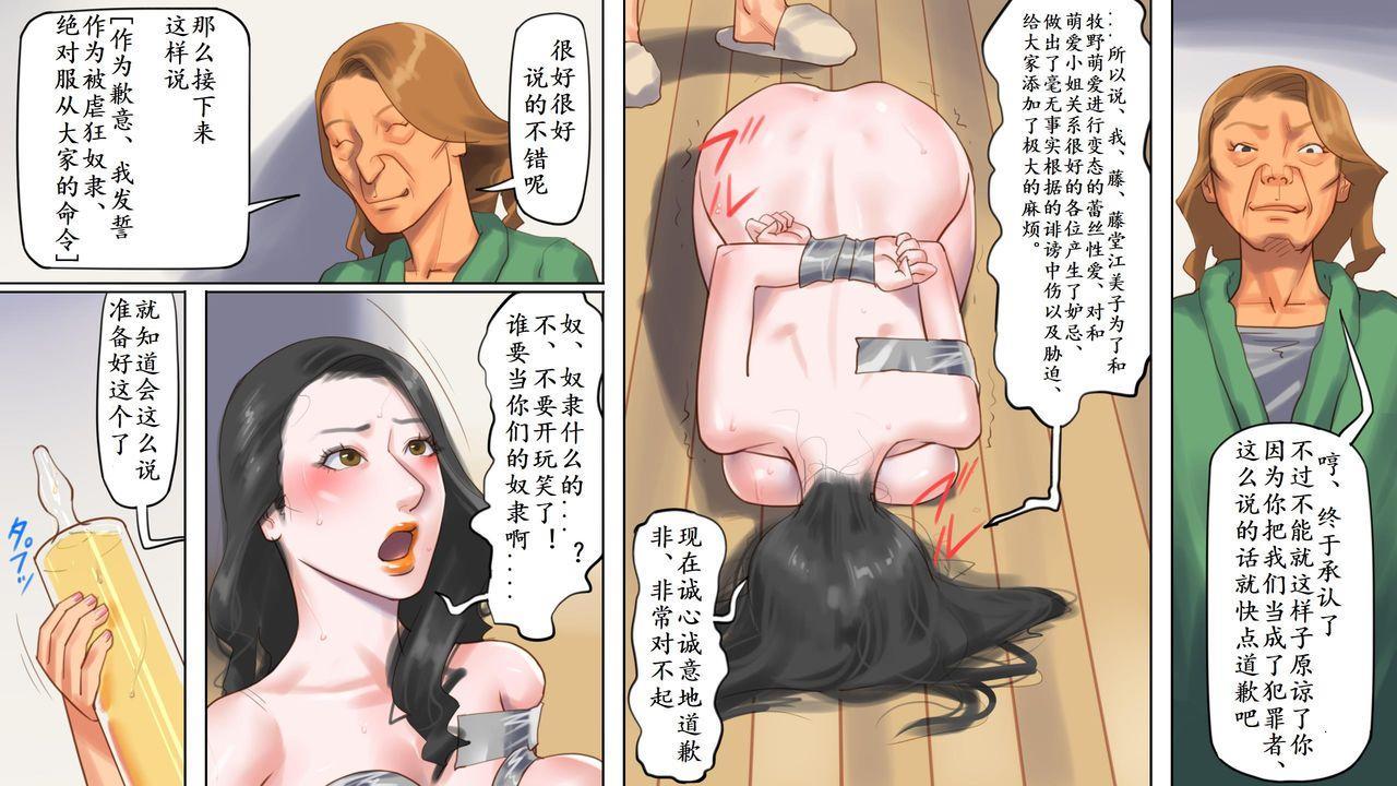 Dorei Shiiku Mansion 2 Joou Goukyuu Sekkan Hen   奴隷飼育公寓2・女王号泣折槛编 10