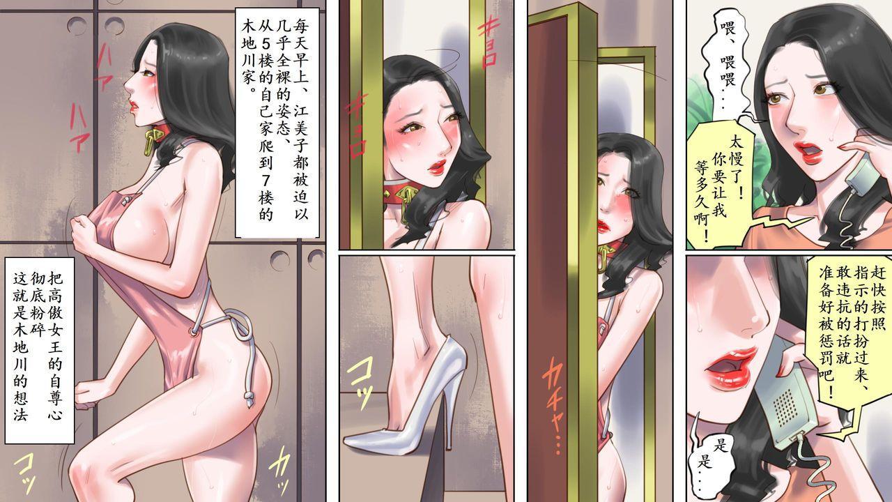 Dorei Shiiku Mansion 2 Joou Goukyuu Sekkan Hen   奴隷飼育公寓2・女王号泣折槛编 16