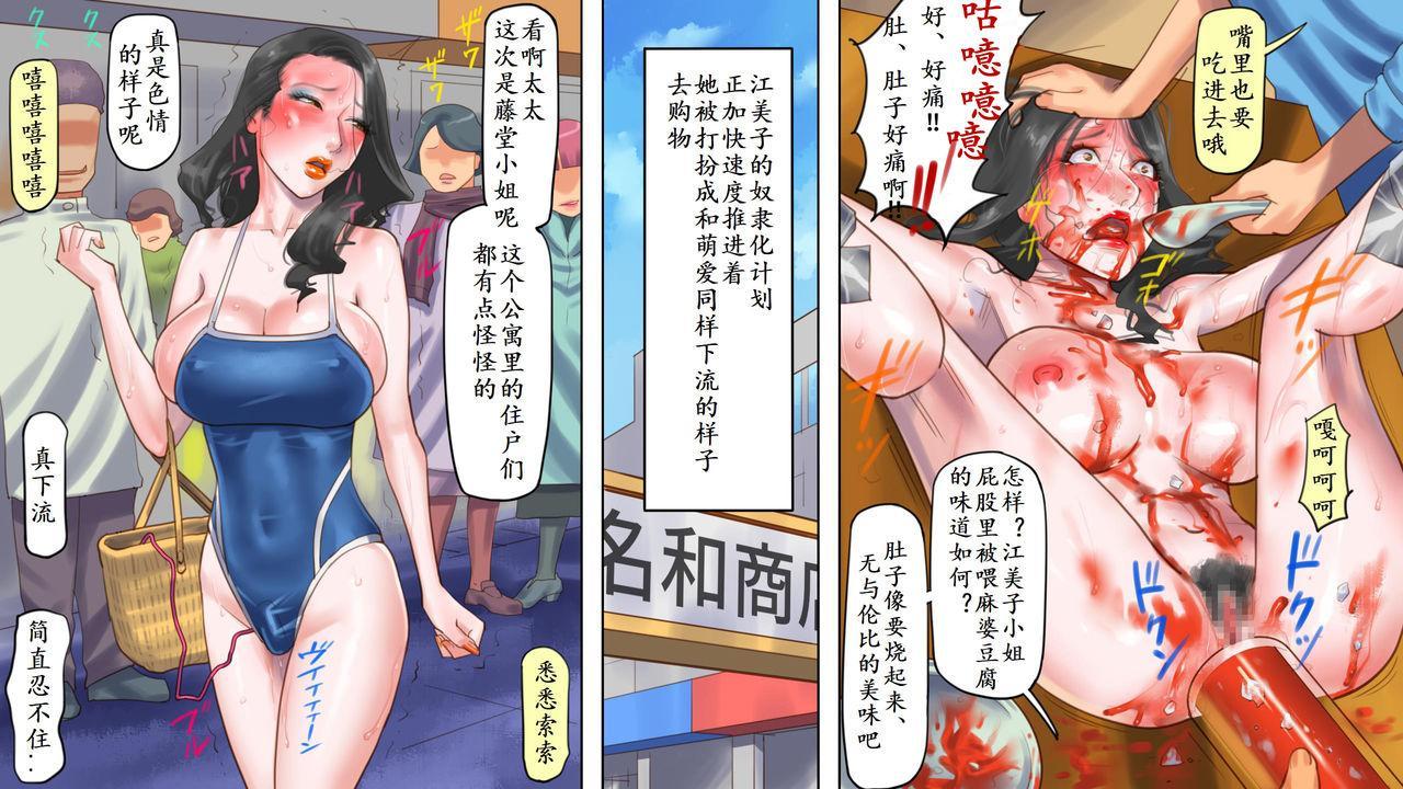 Dorei Shiiku Mansion 2 Joou Goukyuu Sekkan Hen   奴隷飼育公寓2・女王号泣折槛编 19