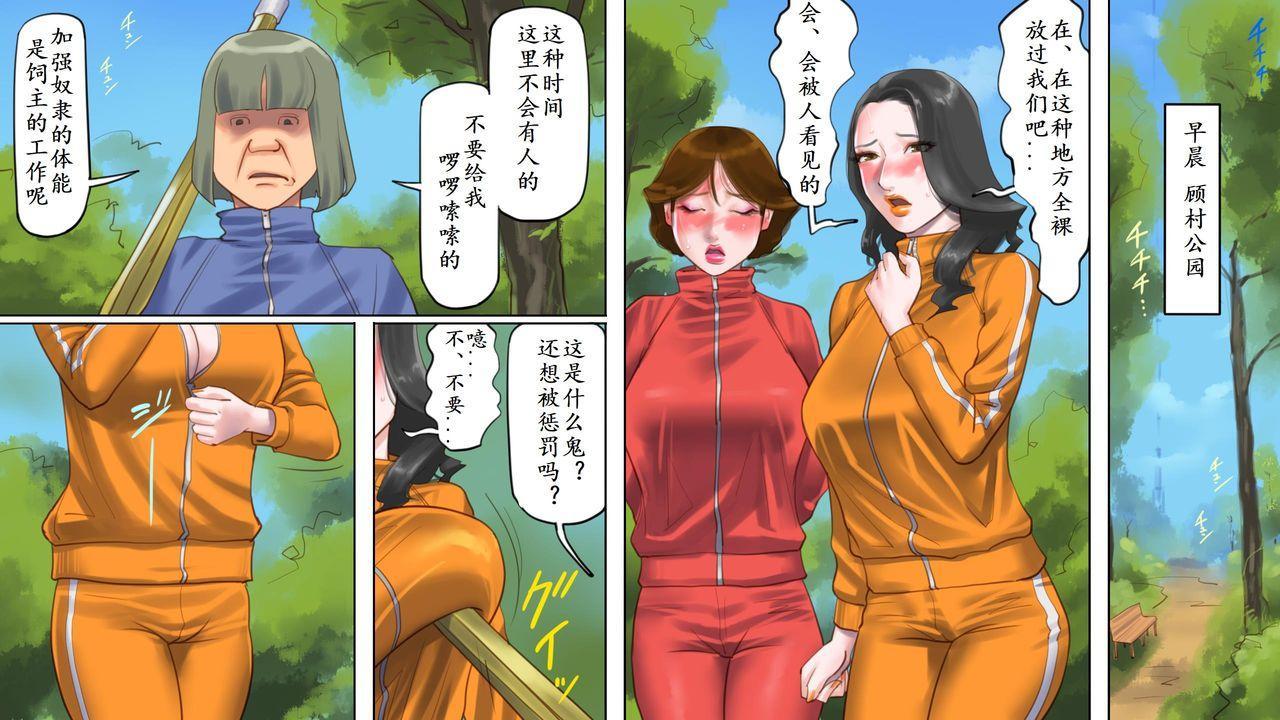 Dorei Shiiku Mansion 2 Joou Goukyuu Sekkan Hen   奴隷飼育公寓2・女王号泣折槛编 20