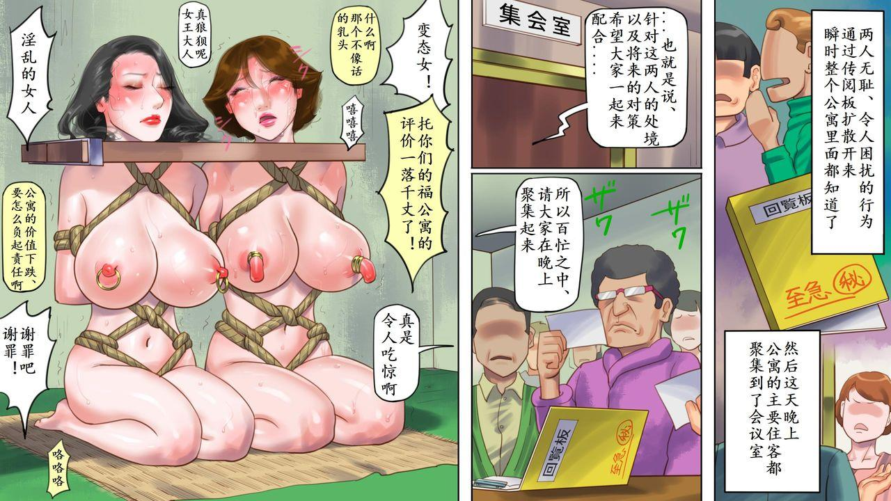 Dorei Shiiku Mansion 2 Joou Goukyuu Sekkan Hen   奴隷飼育公寓2・女王号泣折槛编 24