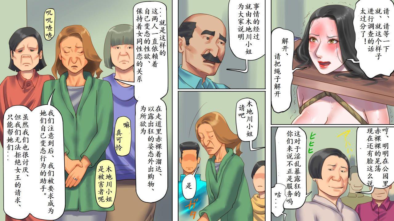 Dorei Shiiku Mansion 2 Joou Goukyuu Sekkan Hen   奴隷飼育公寓2・女王号泣折槛编 25