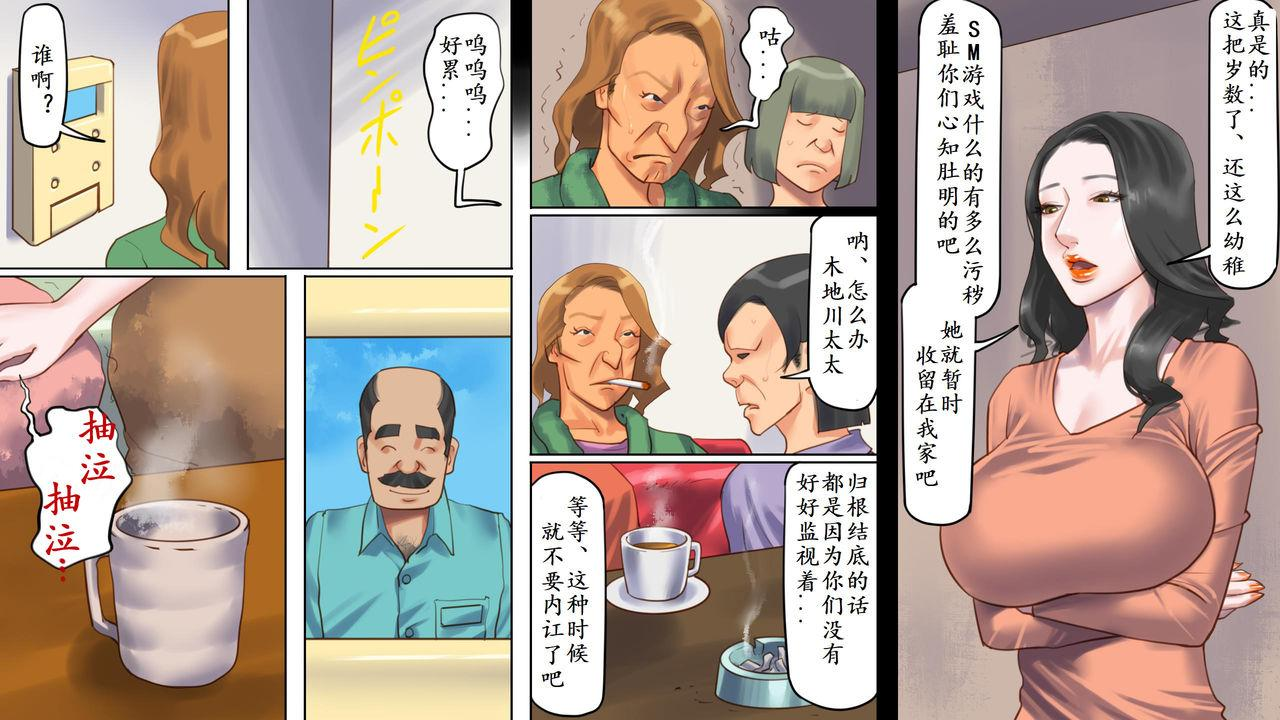 Dorei Shiiku Mansion 2 Joou Goukyuu Sekkan Hen   奴隷飼育公寓2・女王号泣折槛编 3