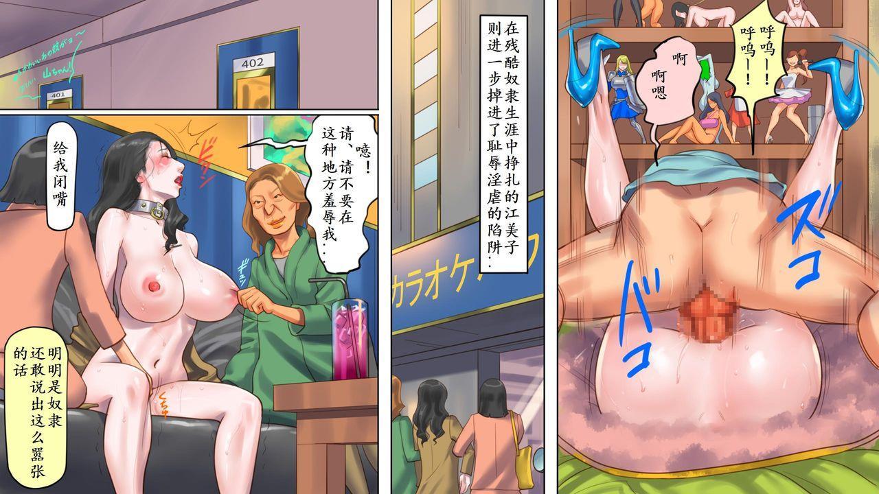 Dorei Shiiku Mansion 2 Joou Goukyuu Sekkan Hen   奴隷飼育公寓2・女王号泣折槛编 44