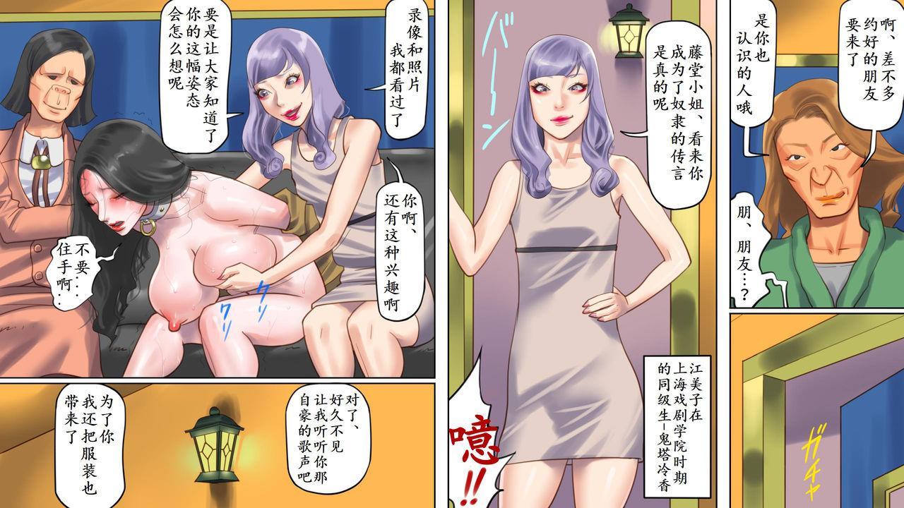 Dorei Shiiku Mansion 2 Joou Goukyuu Sekkan Hen   奴隷飼育公寓2・女王号泣折槛编 45