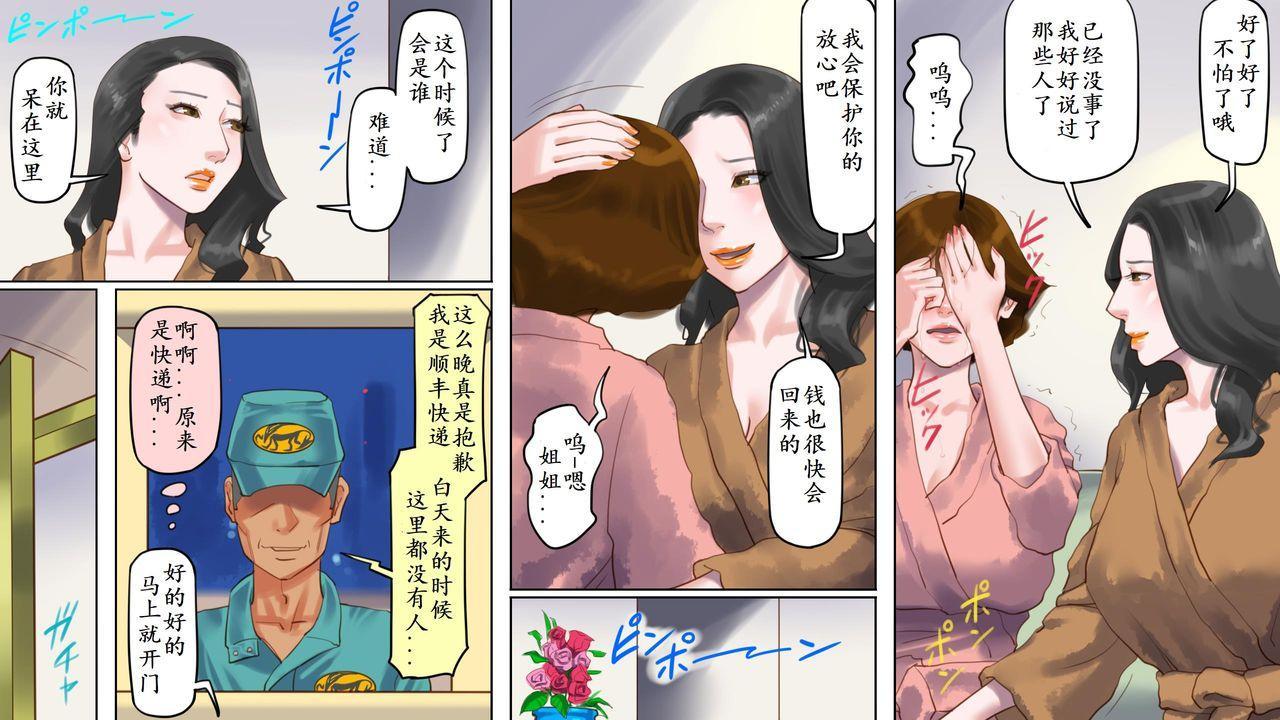 Dorei Shiiku Mansion 2 Joou Goukyuu Sekkan Hen   奴隷飼育公寓2・女王号泣折槛编 4