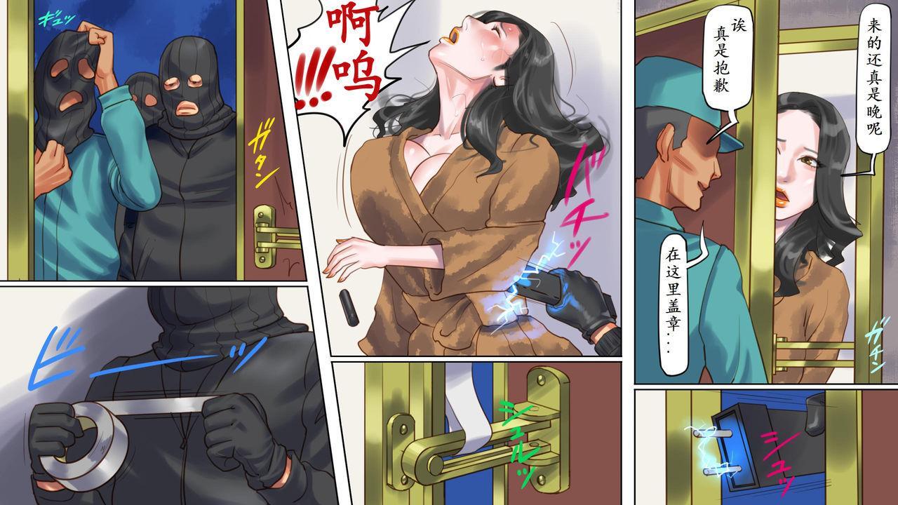 Dorei Shiiku Mansion 2 Joou Goukyuu Sekkan Hen   奴隷飼育公寓2・女王号泣折槛编 5