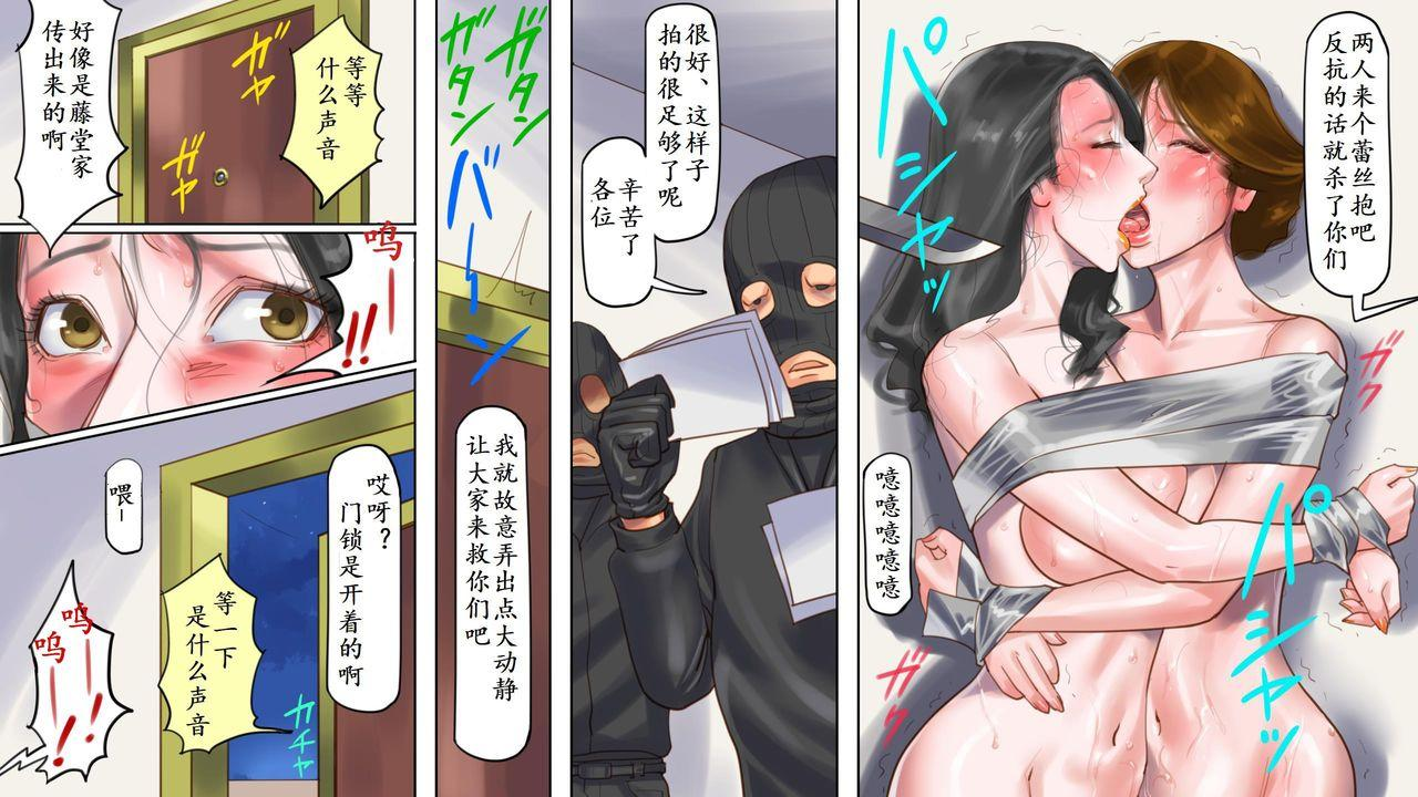 Dorei Shiiku Mansion 2 Joou Goukyuu Sekkan Hen   奴隷飼育公寓2・女王号泣折槛编 7