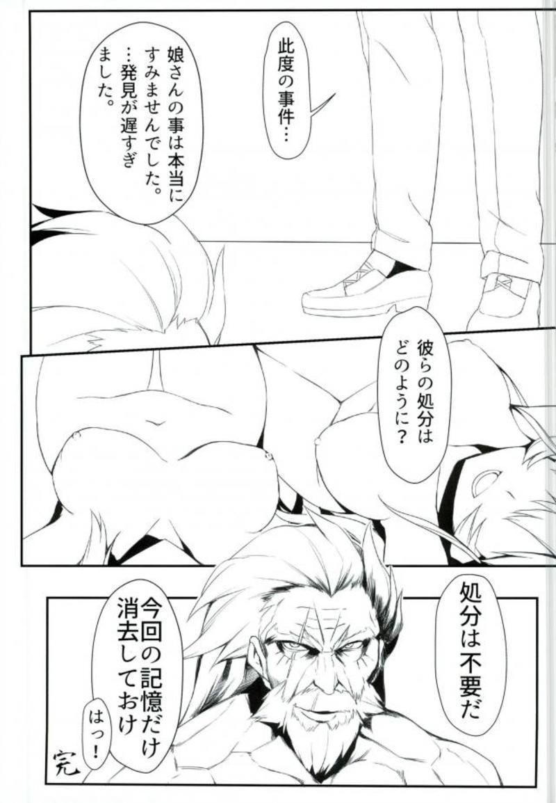 Nakiri Shimai Tousan 17