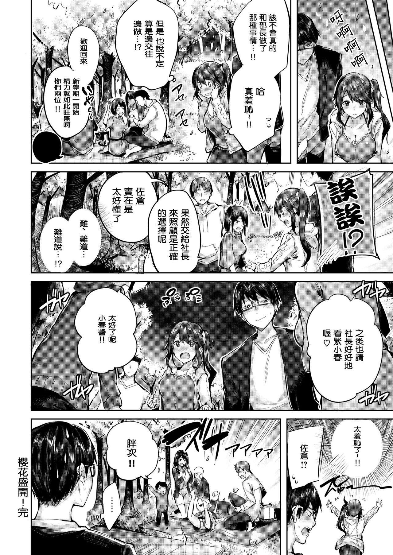 Sakura Saku! 21
