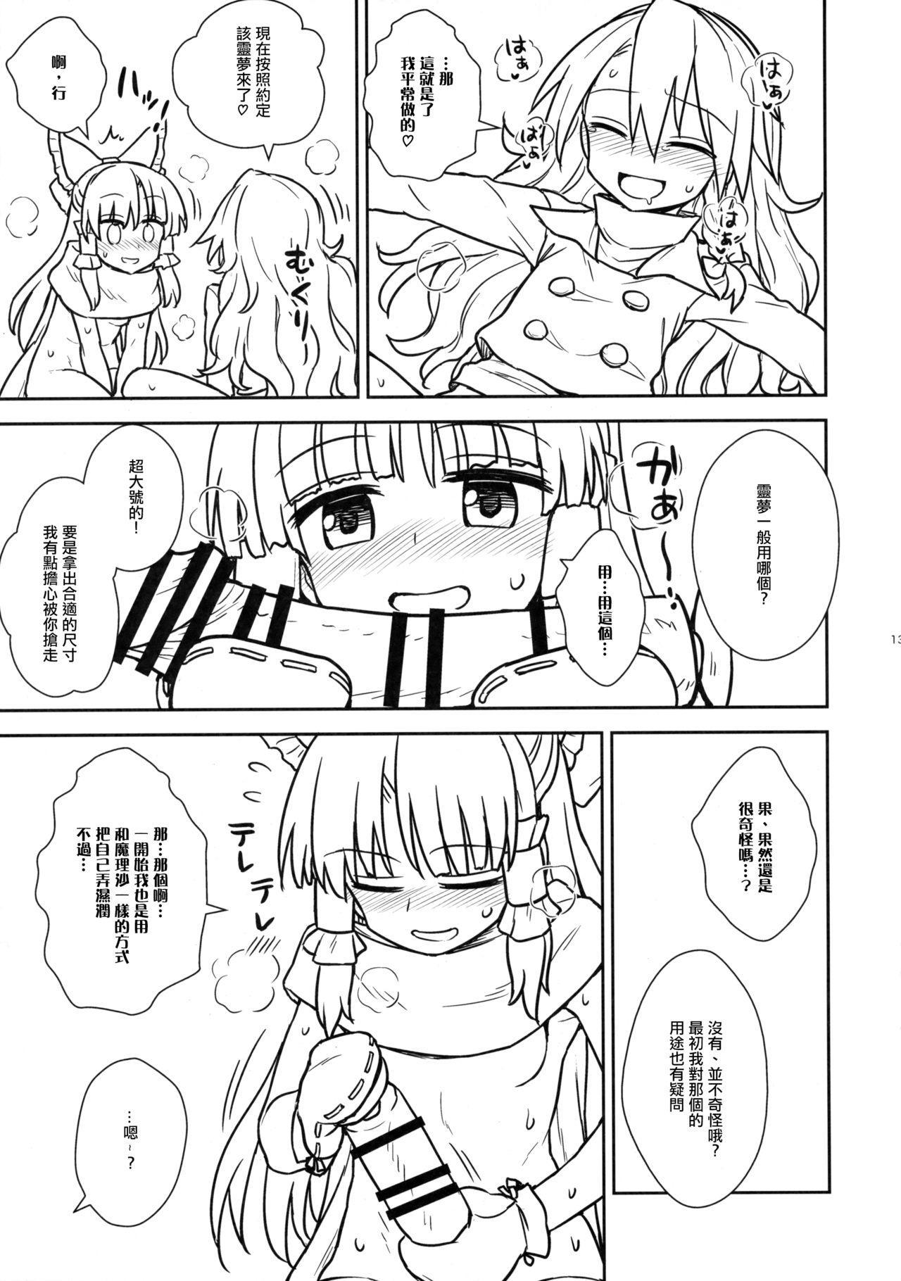 (C91) [110-GROOVE (Itou Yuuji)] Otoshigoro no Reimu-san to Marisa-san (Touhou Project) [Chinese] [冴月麟个人汉化] 11