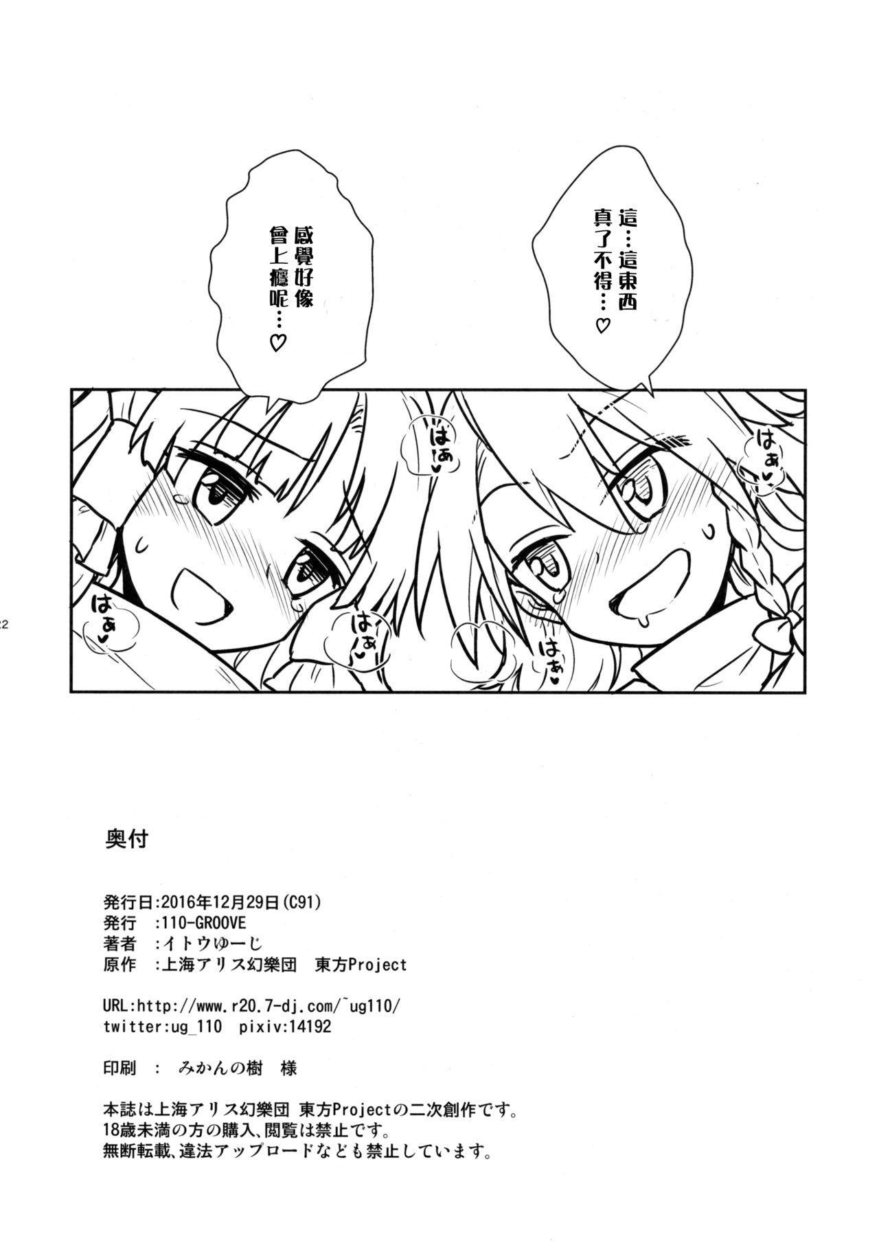 (C91) [110-GROOVE (Itou Yuuji)] Otoshigoro no Reimu-san to Marisa-san (Touhou Project) [Chinese] [冴月麟个人汉化] 20